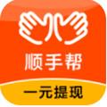 顺手帮app最新版v1.0 安卓版