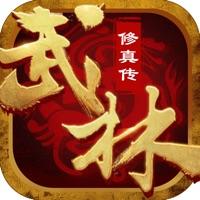 修真武林最新IOS版手游v1.0.1 iPhone版
