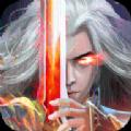 剑刃之遮天剑最新版手游v5.3.0 安卓版