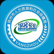 扬州人社手机版Appv1.1.8 安卓版