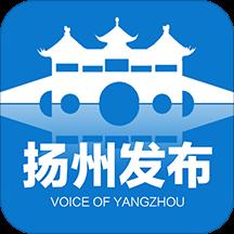 扬州发布手机客户端v2.0.9 安卓版