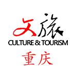 文旅重庆安卓版v2.6.3 手机版