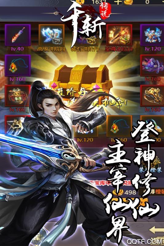 千斩传说官方版手游v1.0 安卓版