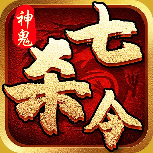神鬼七杀令官方版手游v1.12.17 安卓版