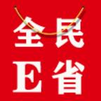全民E省客户端v1.1.0 最新版