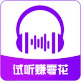 听歌赚app最新版v1.0 安卓版