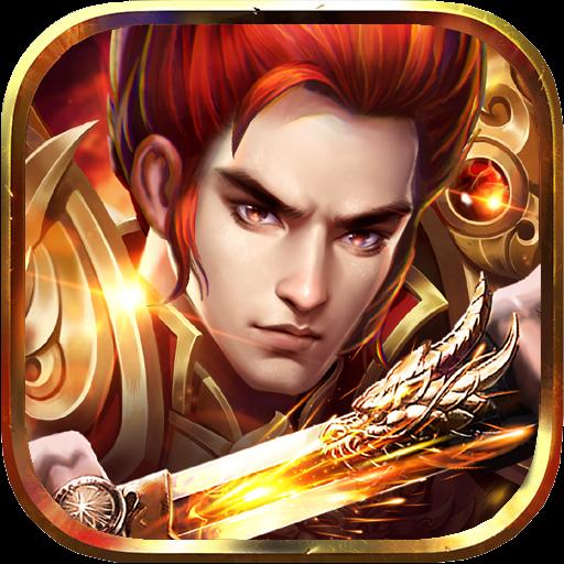 灵剑飞仙无限超V版v1.0.0 最新版