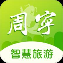 周宁智慧旅游手机最新版v7.0.0 安卓版