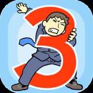 逃离公司3手游最新版v1.0.0 官方版