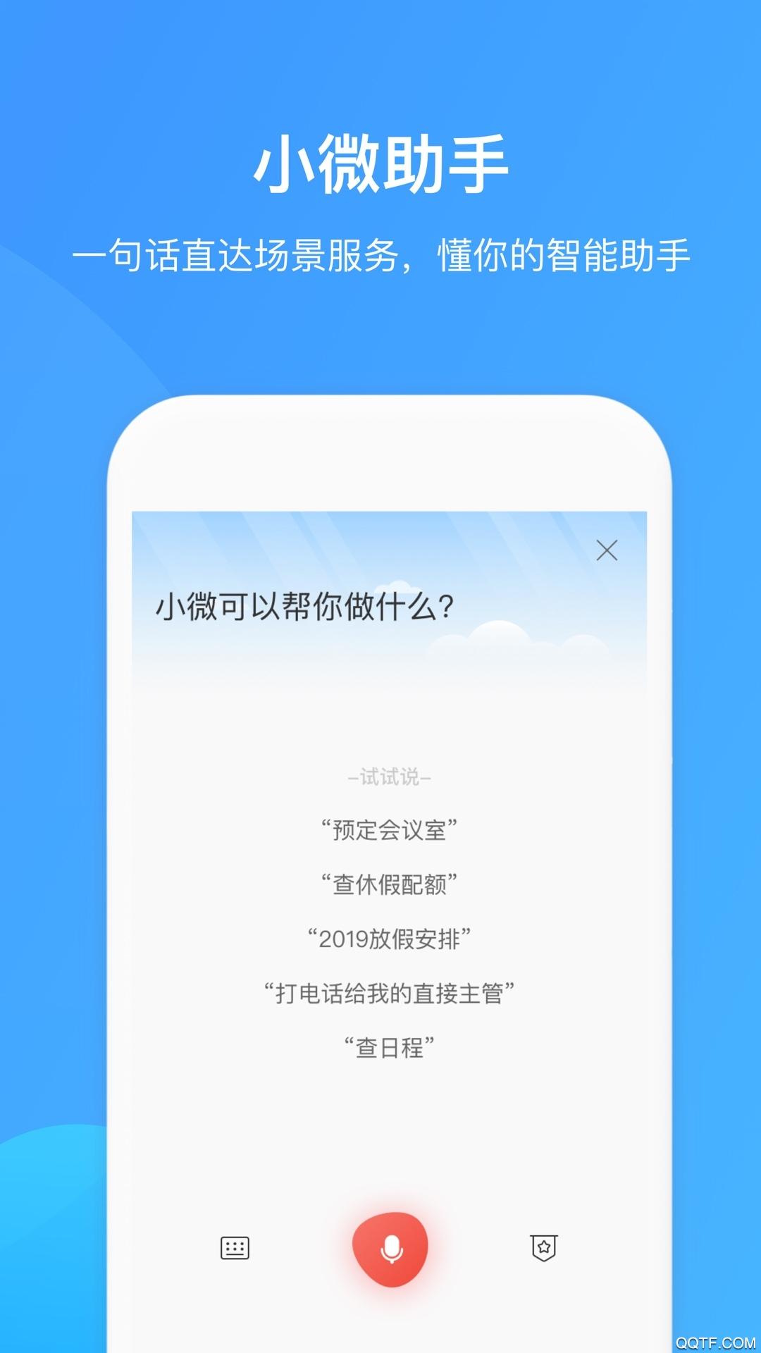 华为WeLink软件官方版v5.6.9 手机安卓版