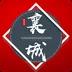 襄城融媒全新版v2.2.7 安卓版