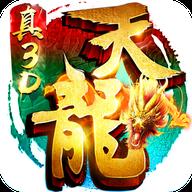 一剑江湖天龙真3D破解版v1.1.0.0 最新版
