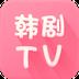 韩剧TV旧版v4.8 安卓版