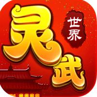 灵武世界手游破解版v1.1.0 最新版