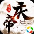 逆火苍穹之庆帝传说手游最新版v5.4.0 安卓版