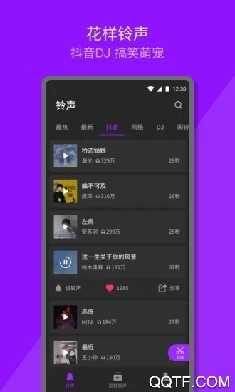 Q音铃声App来电秀v1.0.2.6 官方版