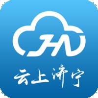 云上济宁手机客户端v1.0.1 安卓版