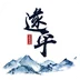 云上遂平手机官方版v2.2.6 最新版