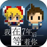 我在7年后等着你DLC版v1.4.3 中文版
