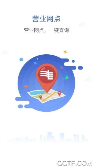 中国南方电网95598网上营业厅v2.8.2 最新版