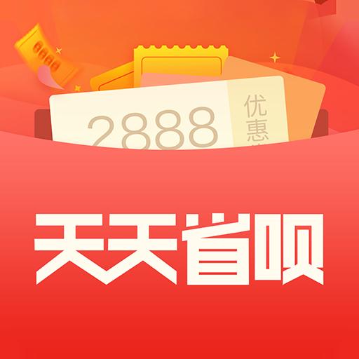 天天省呗免费版v1.4.9 安卓版