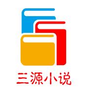三源小说手机客户端v1.0 安卓版