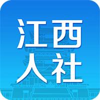 江西人社安卓版v4.4.1 最新版