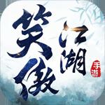 新笑傲江湖手游IOS福利版v1.0.2 官方版