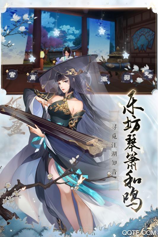 新笑傲江湖手游IOS福利版v1.0.25 官方版