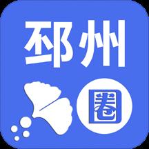 邳州圈客户端v5.1 安卓版