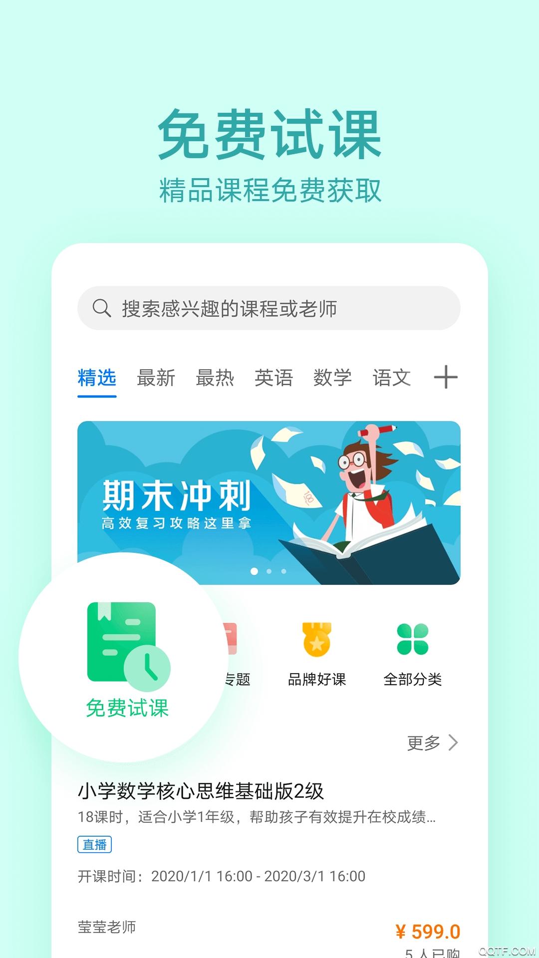 华为教育中心App官方版v1.0.1.300 最新版