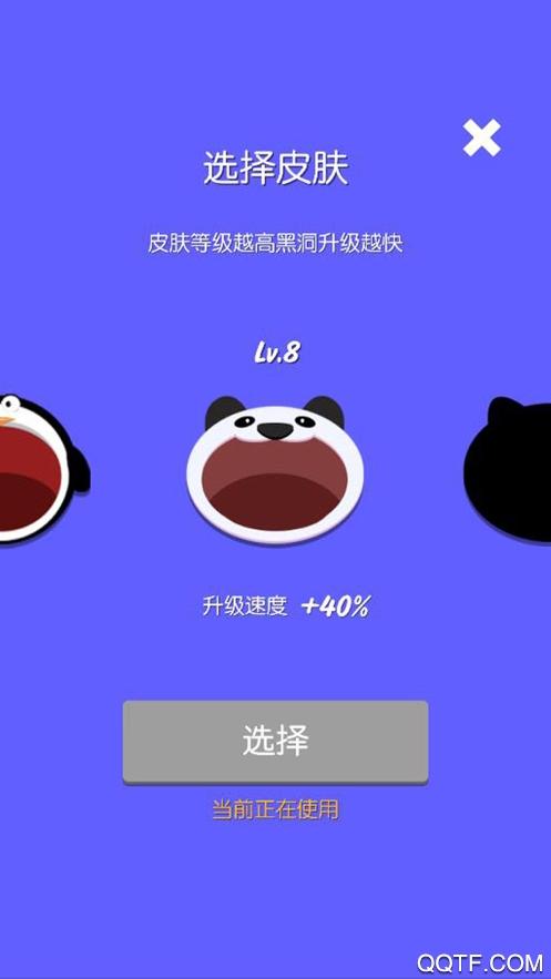 天天黑洞最新IOS版v1.0.1 iPhone版