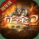 征途2手游台服v1.0.75 官方版