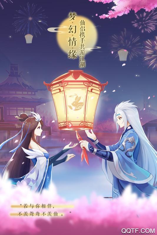 梦幻逍遥九游版v3.3.4 安卓版