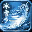 太初冰雪手游最新版v101.0.0 安卓版