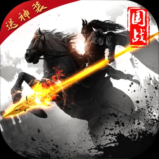 大军师战国策官方版手游v1.1.0 安卓版