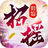 招摇封仙最新IOS版手游v1.0 iPhone版