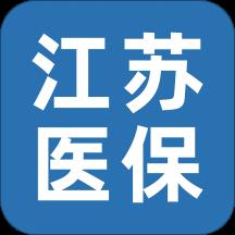 江苏医保官方版v1.0.5 安卓版