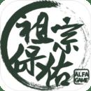 祖宗保佑内购破解版手游v1.0 免费版
