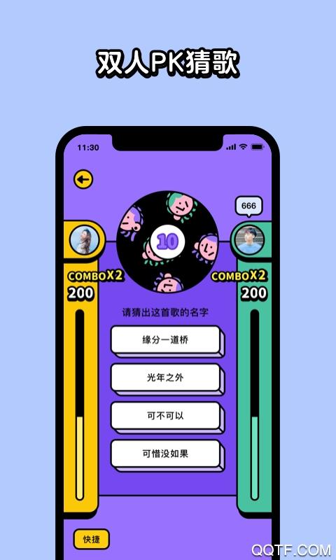 腾讯猜歌星球最新版v2.0.3 安卓版