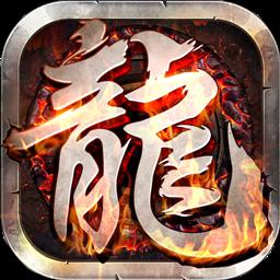 龙与勇士无限金币版手游v1.0.0 最新版