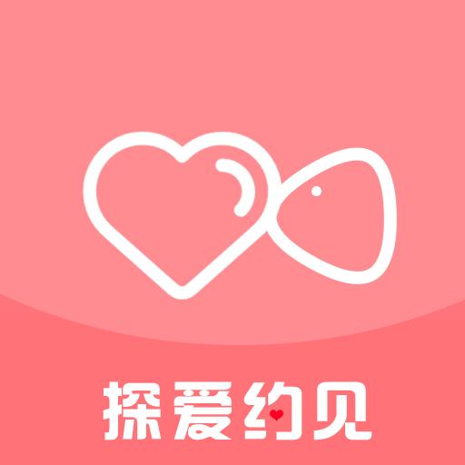 探爱约见最新版v2.0.0 安卓版