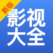 影视大全纯净版v3.3.7 苹果版