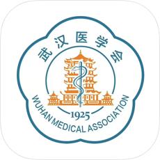 武汉医学会appv1.0.2 安卓版