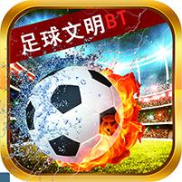 足球文明腾讯版v2.16.3 安卓版
