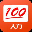 人力成绩快查客户端v1.0.0 安卓版