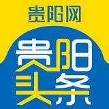 贵阳头条app最新版v2.10.18 官方版