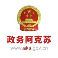 政务阿克苏app