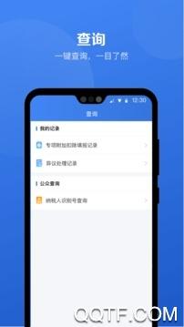 个人所得税手机Appv1.3.4 官方版