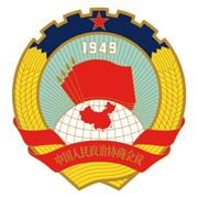绍兴政协app